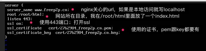 最简单的使用ssl的nginx配置